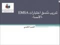 EMSA Coordinator Public Schools Arabic