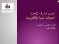 EMSA Online TA training- Arabic