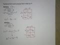 Forms of Quadratics (Factoring) Ex 5