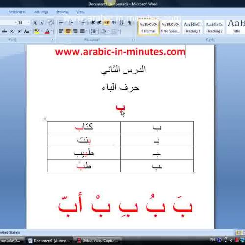 Arabic Letter Baa