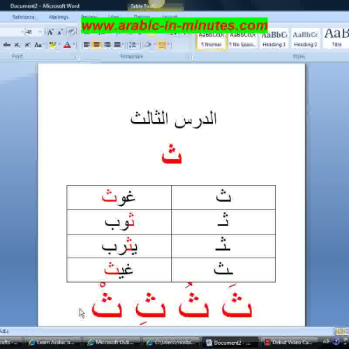 Arabic Alphabet Letter Thaa Video Lesson